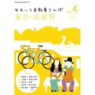 【バーゲンブック】ゆる~り自転車さんぽ4 東京・武蔵野