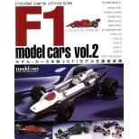 【バーゲンブック】F1 model cars vol.2