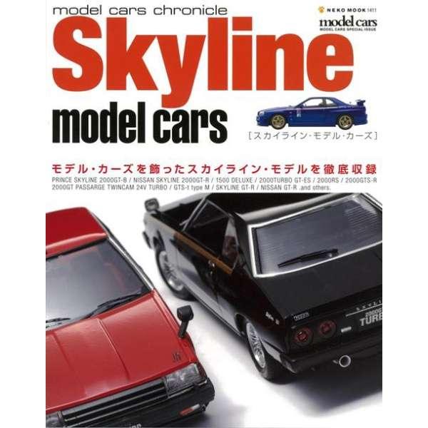 【バーゲンブック】Skyline model cars