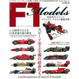 【バーゲンブック】Formula1 Models
