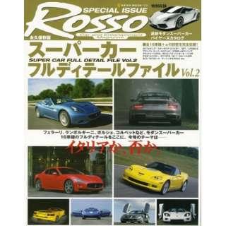 【バーゲンブック】スーパーカーフルディテールファイル Vol.2