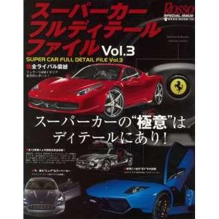 【バーゲンブック】スーパーカーフルディテールファイル Vol.3