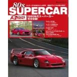 【バーゲンブック】80s SUPERCAR