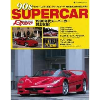 【バーゲンブック】90s SUPERCAR