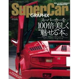 【バーゲンブック】SuperCar GRAPHIX