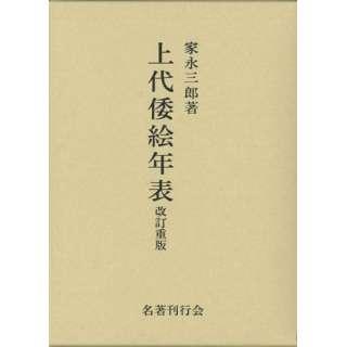 【バーゲンブック】上代倭絵年表 改訂重版