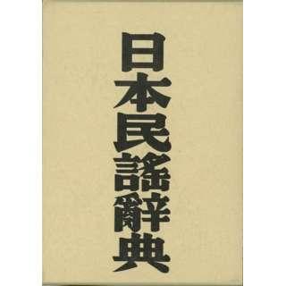 【バーゲンブック】日本民謠辞典