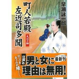 【バーゲンブック】町人若殿左近司多聞 大川の柳-コスミック・時代文庫