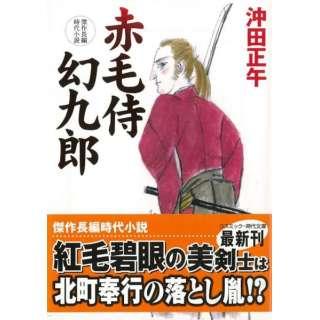【バーゲンブック】赤毛侍幻九郎-コスミック・時代文庫