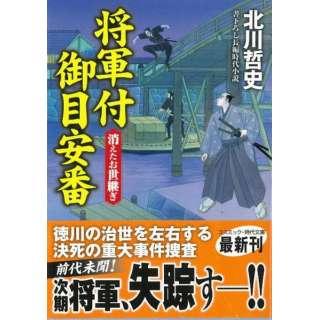 【バーゲンブック】将軍付御目安番 消えたお世継ぎ-コスミック・時代文庫