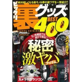 【バーゲンブック】ビックリ裏グッズBEST400