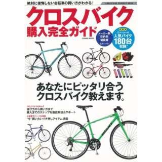 【バーゲンブック】クロスバイク購入完全ガイド