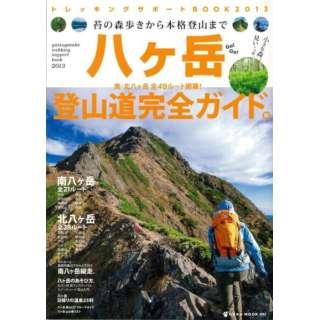【バーゲンブック】八ヶ岳トレッキングサポートBOOK2013