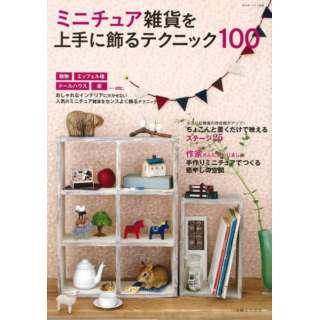 【バーゲンブック】ミニチュア雑貨を上手に飾るテクニック100