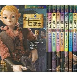 【バーゲンブック】新・三銃士 全8巻-NHK連続人形活劇