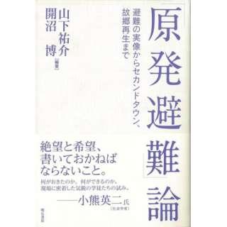 【バーゲンブック】原発避難論