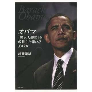 【バーゲンブック】オバマ 黒人大統領を救世主と仰いだアメリカ