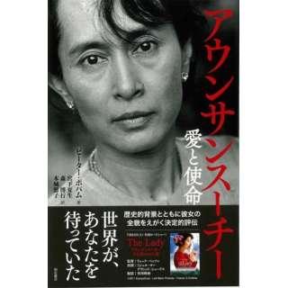 【バーゲンブック】アウンサンスーチー 愛と使命