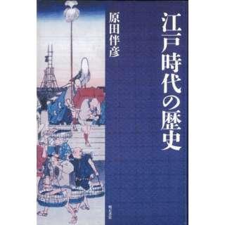 【バーゲンブック】江戸時代の歴史