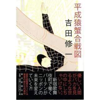 【バーゲンブック】平成猿蟹合戦図