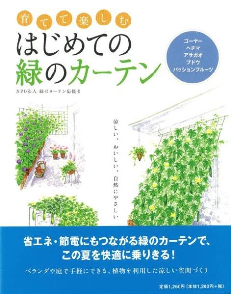【バーゲンブック】育てて楽しむはじめての緑のカーテン