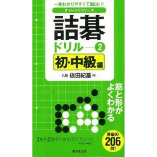 【バーゲンブック】詰碁ドリル2 初・中級編