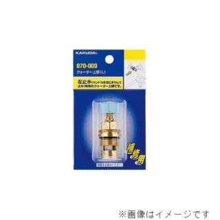 カクダイ 070-001 クォーター上部(R)