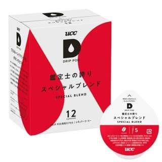 UCC ドリップポッド DRIP POD 鑑定士の誇りスペシャルブレンド 12P DPSB002