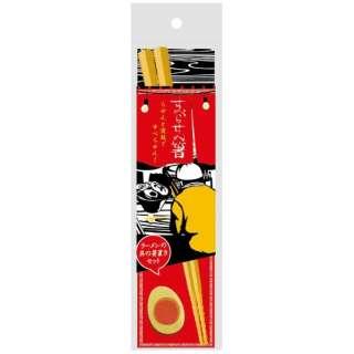 すべらせん箸(上)箸置きセット 煮卵 AR0623235