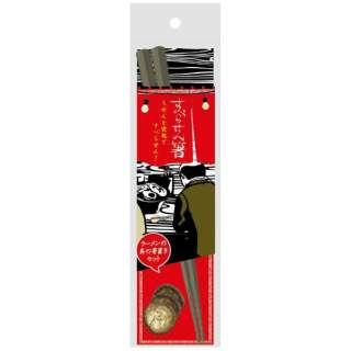 すべらせん箸(上)箸置きセット チャーシュー AR0623238