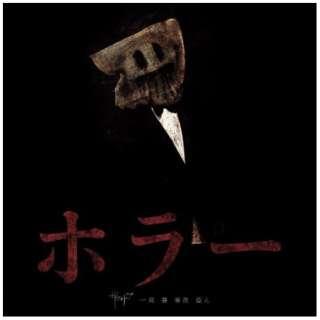 ザアザア/ ホラー Type B 【CD】