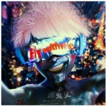 millennium parade × ghost in the shell: SAC_2045/ Fly with me 【CD】