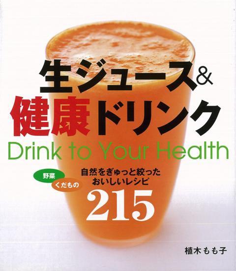 【バーゲンブック】生ジュース&健康ドリンク