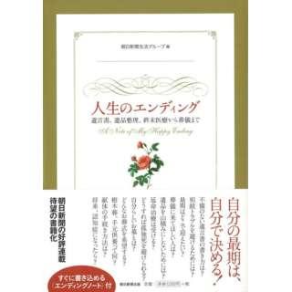 【バーゲンブック】人生のエンディング