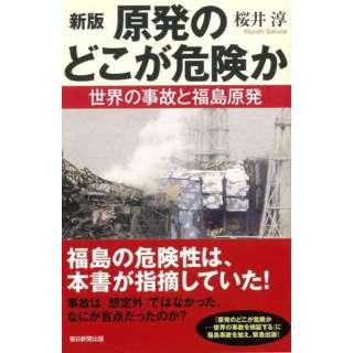 【バーゲンブック】原発のどこが危険か 新版-朝日選書876