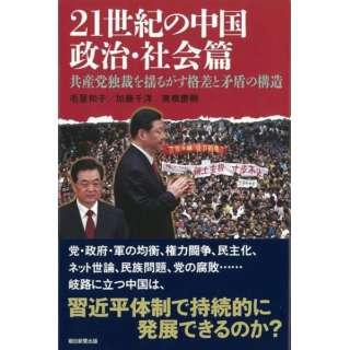 【バーゲンブック】21世紀の中国 政治・社会篇-朝日選書895