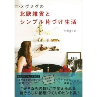 【バーゲンブック】メグメグの北欧雑貨とシンプル片づけ生活