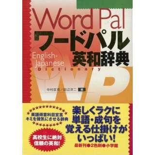【バーゲンブック】ワードパル英和辞典