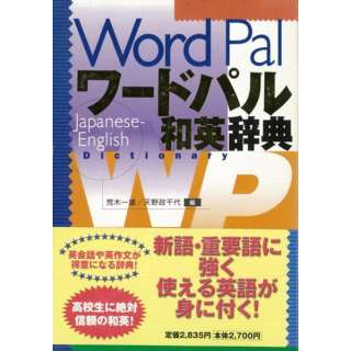 【バーゲンブック】ワードパル和英辞典