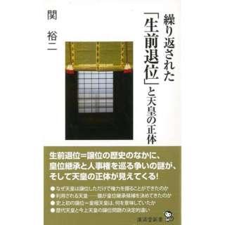 【バーゲンブック】繰り返された生前退位と天皇の正体-廣済堂新書