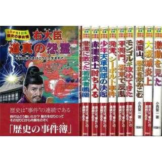 【バーゲンブック】ものがたり日本歴史の事件簿 全10巻