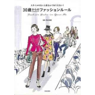 【バーゲンブック】30歳からのファッションルール