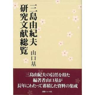 【バーゲンブック】三島由紀夫研究文献総覧