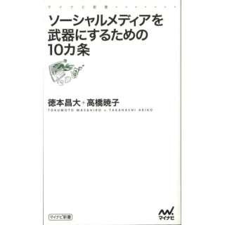 【バーゲンブック】ソーシャルメディアを武器にするための10カ条-マイナビ新書