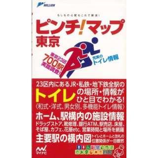 【バーゲンブック】ピンチ!マップ東京 第2版