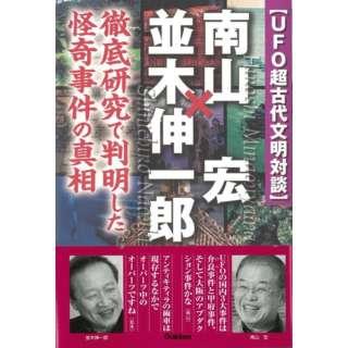 【バーゲンブック】UFO超古代文明対談 南山宏×並木伸一郎 徹底研究で判明した怪奇事件の真相