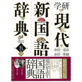 【バーゲンブック】学研現代新国語辞典 改訂第五版 小型版