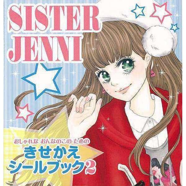 【バーゲンブック】SISTER JENNIきせかえシールブック2