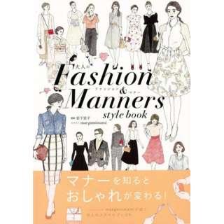 【バーゲンブック】大人のFashion&Manners style book