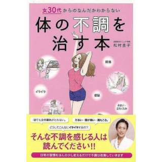 【バーゲンブック】体の不調を治す本-女30代からのなんだかわからない